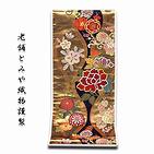 [和楽屋] ◆「とみや織物謹製」 引箔 瑞祥秀華文 振袖にも 袋帯◆