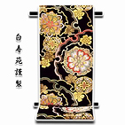 [和楽屋] ◆「雪輪七宝大華文」 西陣 白寿苑 袋帯◆