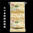 [和楽屋]◆「山口美術織物」 【春霞草花文】 唐織 最高級 袋帯◆
