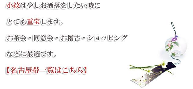 夏 小紋に合う 名古屋帯一覧はこちらから