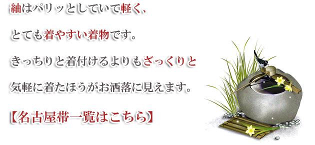 紬に合う名古屋帯一覧はこちらから