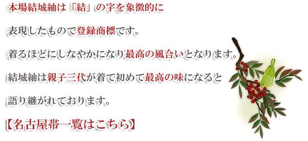 結城紬に合う 名古屋帯一覧はこちらから