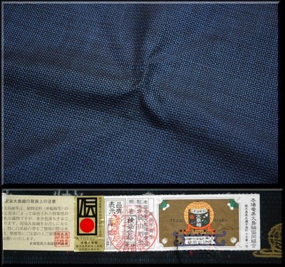 画像1: ■男物 本場奄美大島紬 亀甲柄 紺色 「碇山昭光」謹製 着物羽織 疋物 アンサンブル■
