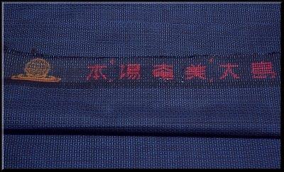 画像2: ■男物 本場奄美大島紬 亀甲柄 紺色 「窪コマ」謹製 着物羽織 疋物 アンサンブル■