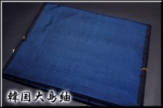 画像1: ■男物 大島紬 亀甲柄 濃紺色 着物羽織 疋物 アンサンブル■ (1)