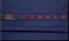 画像3: ■男物 本場奄美大島紬 亀甲柄 紺色 「窪コマ」謹製 着物羽織 疋物 アンサンブル■ (3)
