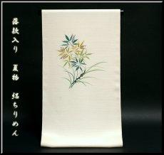 画像1: ■「落款入り」手描き 絽ちりめん 白地 太鼓柄 夏物 名古屋帯■ (1)