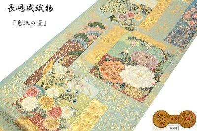 画像2: ■「長嶋成織物」 本金箔 色紙の薫 紹巴 【風詠】 ながしま帯 袋帯■