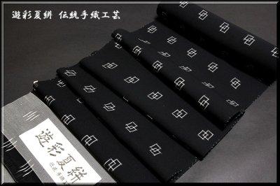 画像1: ■「遊彩夏絣」 伝統 手織工芸絣 黒色 夏物 正絹 紬■