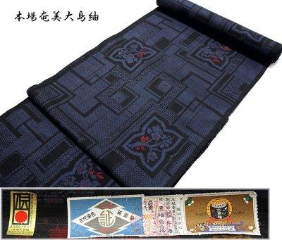 画像1: ■手縫い仕立て付き 古代染色純泥染 本場奄美大島紬 7マルキ 紬■