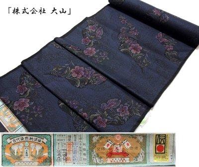 画像1: ■手縫い仕立て付き 「株式会社 大山」 古代染色純泥染 本場大島紬 7マルキ 紬■