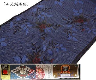 画像1: ■手縫い仕立て付き 「山元絹織物」 古代染色純泥染 本場奄美大島紬 繊細な花柄 7マルキ 紬■
