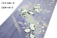 画像3: ■本加賀友禅の巨匠 染め師 「寺西 英樹」作 【光琳の調べ】 訪問着■ (3)