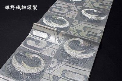 画像1: ■「姫野織物」謹製 【薫風】 銀糸 灰青色 上品な 夏物 絽 袋帯■