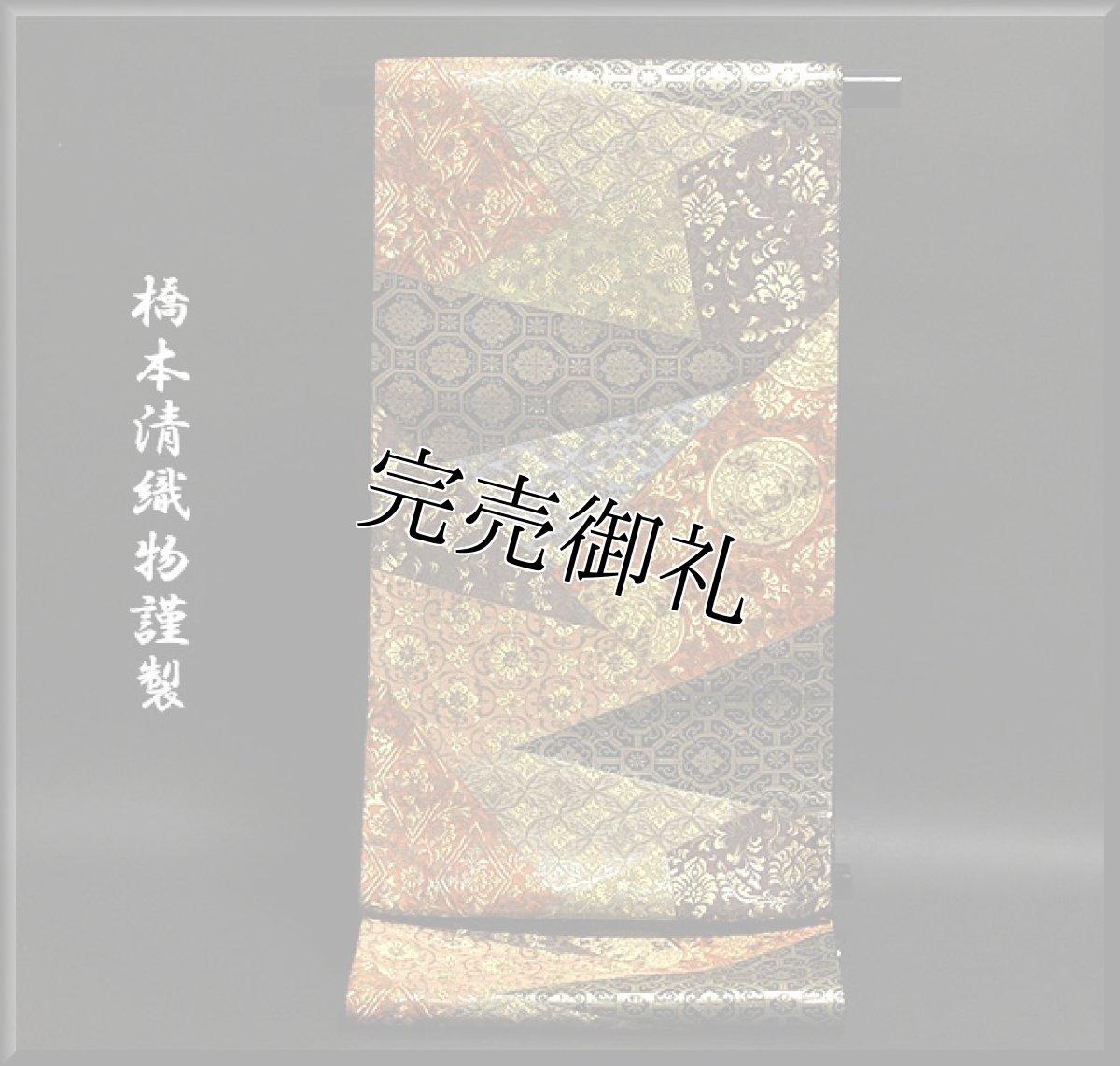 画像1: ■京都西陣織「橋本清織物」謹製 瑞祥錦 黒地 豪華絢爛 袋帯■ (1)