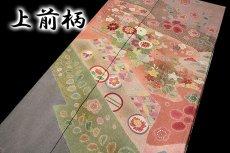 画像3: ■「京友禅 松井青々」作 たたき染め 染め分けボカシ 金駒刺繍 手刺繍 絶品 最高級 訪問着■ (3)