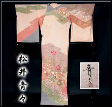 画像2: ■「京友禅 松井青々」作 たたき染め 染め分けボカシ 金駒刺繍 手刺繍 絶品 最高級 訪問着■ (2)