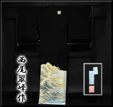 画像2: ■手縫い仕立て付き 本加賀友禅 「西尾翠峰」作 能登 大沢海岸 浜ちりめん 最高級 黒留袖■ (2)