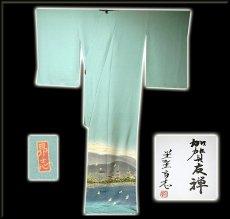 画像2: ■本加賀友禅 「星野高志」作 天平の里 浜ちりめん 最高級 色留袖■ (2)