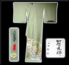 画像2: ■本加賀友禅 「山村均」作 保津川下り 浜ちりめん 最高級 色留袖■ (2)