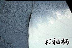 画像4: ■「螺鈿作家 藤本隆士」作 落款 ボカシ 丹後ちりめん生地使用 訪問着■ (4)