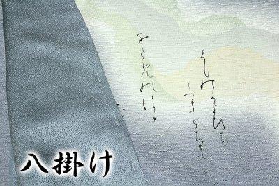画像3: ■「摺工房 渡邊孝」作 落款 日本の絹 丹後ちりめん 訪問着■