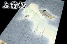 画像3: ■「摺工房 渡邊孝」作 落款 日本の絹 丹後ちりめん 訪問着■ (3)