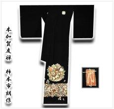 画像2: ■手縫い仕立て付き 本加賀友禅 「巨匠 柿本市朗」作 唐獅子柄 最高級 黒留袖■ (2)