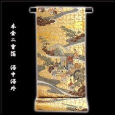 画像1: ■「洛中洛外」 本金二重箔 廣部商事謹製 フォーマルに最適 袋帯■ (1)
