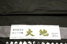 画像4: ■【スレート織】「大地」 光沢感がオシャレ 男物 正絹 紬■ (4)