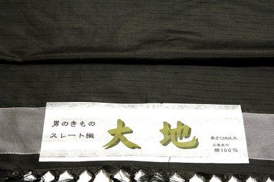 画像3: ■【スレート織】「大地」 光沢感がオシャレ 男物 正絹 紬■
