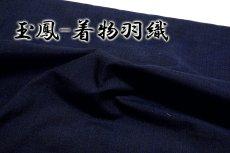 画像3: ■「玉鳳-キングサイズ」 濃紺色 男物 着物羽織 正絹 紬 アンサンブル■ (3)