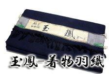画像1: ■「玉鳳-キングサイズ」 濃紺色 男物 着物羽織 正絹 紬 アンサンブル■ (1)
