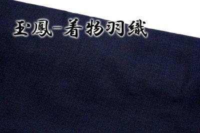 画像3: ■「玉鳳-キングサイズ」 濃紺色 男物 着物羽織 正絹 紬 アンサンブル■
