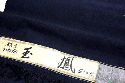 画像1: ■「玉鳳-キングサイズ」 濃紺色 男物 着物羽織 正絹 紬 アンサンブル■