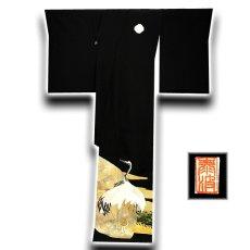 画像2: ■作家物 落款入り 丹頂鶴 浜ちりめん 金彩加工 最高級 黒留袖■ (2)