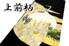 画像3: ■作家物 落款入り 丹頂鶴 浜ちりめん 金彩加工 最高級 黒留袖■ (3)