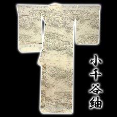 画像2: ■「本場小千谷紬織物-古志乃」 大新織物 茶屋辻之図 夏物 訪問着■ (2)
