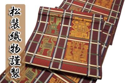 画像1: ■「松装織物謹製-緑印」 はかたの華 正絹 本場筑前博多織 8寸 名古屋帯■