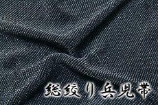画像3: (訳ありアウトレット品)■絹のダイヤモンド 藍鉄 男物 総絞り 正絹 兵児帯■ (3)