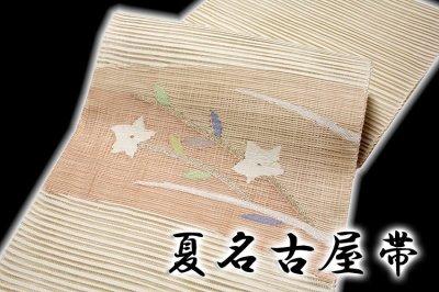 画像1: ■「正絹」 夏物 絽つづれ オシャレ 仕立て上がり 8寸 名古屋帯■