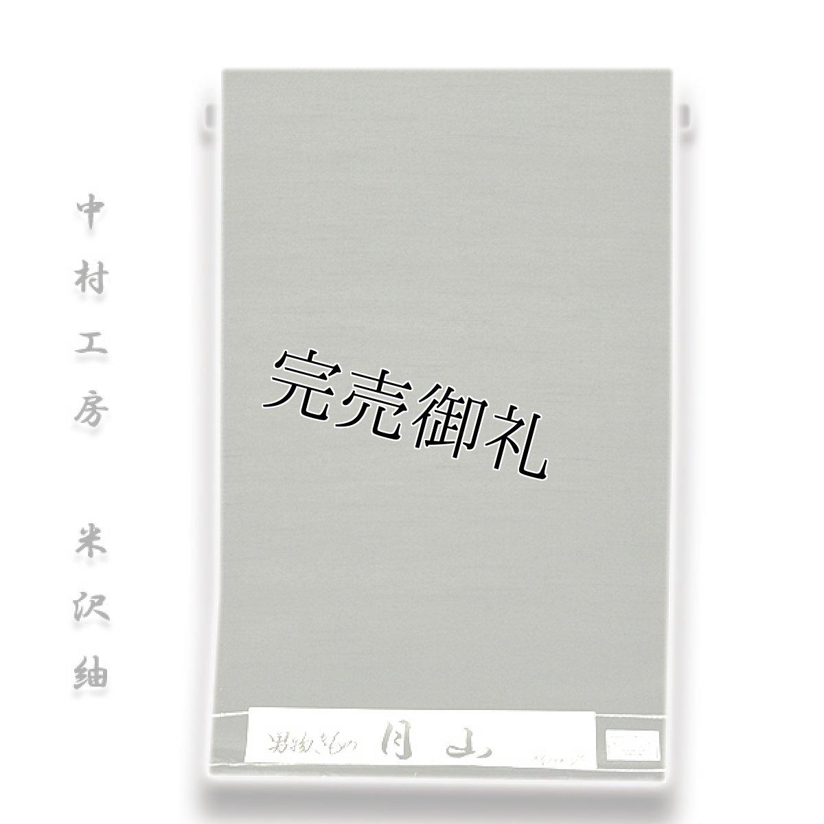 画像1: ■【月山-中村工房 米沢】 男物 正絹 紬■ (1)