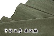 画像4: ■【月山-中村工房 米沢】 男物 正絹 紬■ (4)