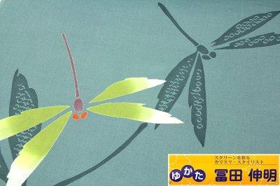 画像3: ■「着物デザイナー 富田伸明」 創作伝統手芸染 クインサイズ 反物 浴衣■