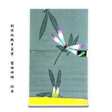 画像1: ■「着物デザイナー 富田伸明」 創作伝統手芸染 クインサイズ 反物 浴衣■ (1)
