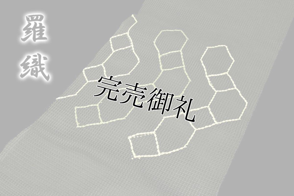 画像1: ■【とても涼しい-羅織】 太鼓柄 正絹 夏物 八寸 名古屋帯■ (1)