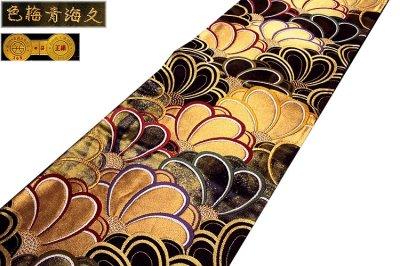 画像1: ■「京都西陣織-老舗-洛北苑謹製」 色梅青海文 正絹 袋帯■