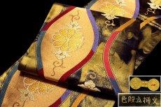 画像3: ■「京都西陣織-老舗-洛北苑謹製」 色段立桶文 正絹 袋帯■ (3)