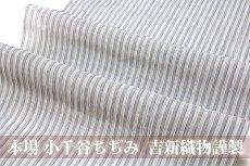 画像1: ■「本場 小千谷ちぢみ」 吉新織物 本麻 キングサイズ 男女兼用 ストライプ 夏物 着尺 着物■ (1)