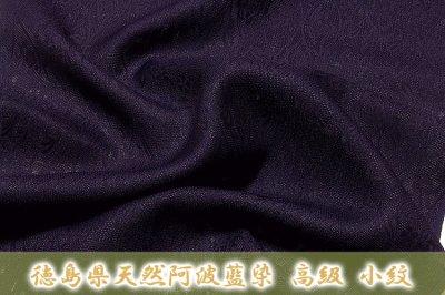 画像3: ■「徳島県天然阿波藍染」 スリーシーズンのコートにも 夏物 正絹 紋紗 小紋■